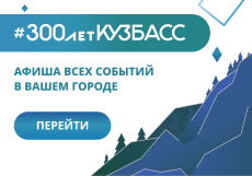 Кузбасс-Онлайн